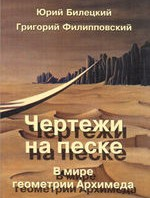 book-chertezhi-na-peske