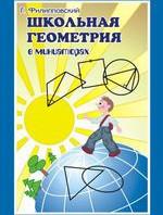 book-school-geometry